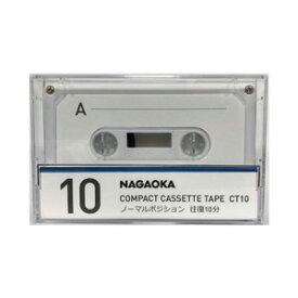 CT10 ナガオカ 10分 ノーマルテープ 1本パック NAGAOKA ノーマルポジション・カセットテープ CT