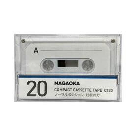 CT20 ナガオカ 20分 ノーマルテープ 1本パック NAGAOKA ノーマルポジション・カセットテープ CT