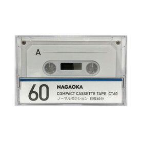 CT60 ナガオカ 60分 ノーマルテープ 1本パック NAGAOKA ノーマルポジション・カセットテープ CT