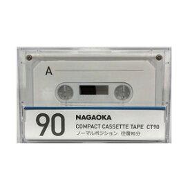 CT90 ナガオカ 90分 ノーマルテープ 1本パック NAGAOKA ノーマルポジション・カセットテープ CT