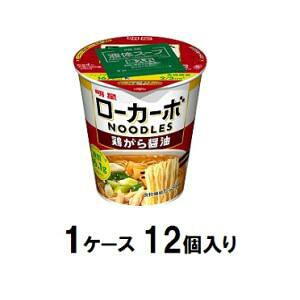 ローカーボNOODLES 鶏がら醤油 57g(1ケース12個入) 明星食品 ロ-カ-ボNシヨウユ57GX12
