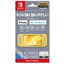 【Nintendo Switch】SCREEN GUARD for Nintendo Switch Lite(9H高硬度+ブルーライトカットタイプ) キーズファクトリ…