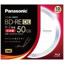 LM-BE50C10WQ パナソニック 2倍速対応BD-RE DL 10枚パック 50GB ホワイト(デザインディスク)レーベル Panasonic