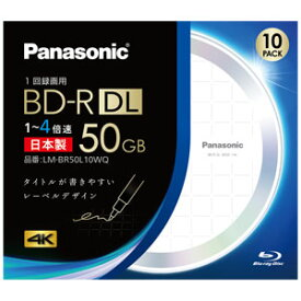 LM-BR50L10WQ パナソニック 4倍速対応BD-R DL 10枚パック 50GB ホワイト(デザインディスク)レーベル Panasonic