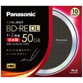 LM-BE50C10BQ パナソニック 2倍速対応BD-RE DL 10枚パック 50GB ブラック(デザインディスク)レーベル Panasonic