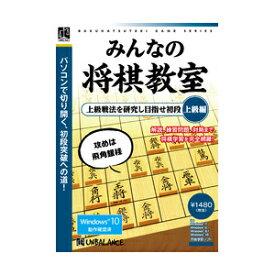 爆発的シリーズ みんなの将棋教室 上級編 アンバランス ※パッケージ版