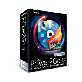 Power2Go 13 Platinum 通常版 サイバーリンク ※パッケージ版