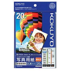 KJ-D122L-20 コクヨ インクジェット用 写真用紙 高光沢 (2L判 20枚) KOKUYO