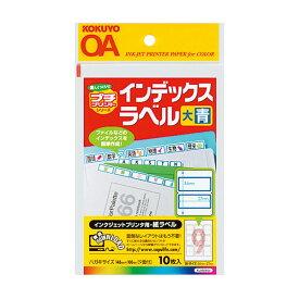KJ-6045-B コクヨ インクジェット用 はかどりインデックス ハガキサイズ 9面 10枚入り(大・青) KOKUYO