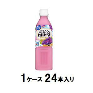 ぶどう&「カルピス」500ml(1ケース24本入)  アサヒ飲料 ブドウ&カルピス500MLX24