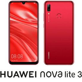 POT-LX2J-RE HUAWEI(ファーウェイ) nova lite 3 コーラルレッド [6.21インチ / メモリ 3GB / ストレージ 32GB]SIMフリースマートフォン