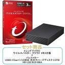 ウイルスバスタークラウド 3年3台版(DVD-ROM) + バッファロー USB3.1(Gen1)/3.0対応 外付けハードディスク 2.0TB 2点セット ※...