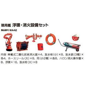 1/700 現用艦 浮環・消火設備セット【WA42】 ファインモールド