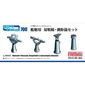 1/700 艦艇用双眼鏡・測距儀セット【WA43】 ファインモールド