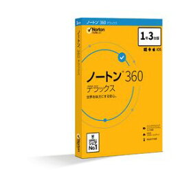 ノートン 360 デラックス【1年3台版】 シマンテック ※パッケージ版