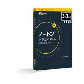 ノートン セキュア VPN 【3年3台版】 ノートンライフロック ※パッケージ版