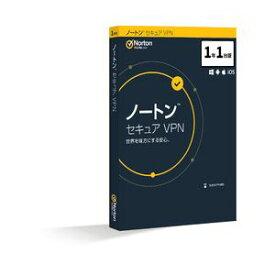 ノートン セキュア VPN 【1年1台版】 シマンテック ※パッケージ版
