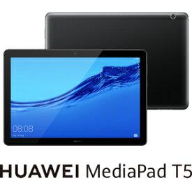 AGS2-W09(WIFI/32/BK) HUAWEI(ファーウェイ) MediaPad T5(Wi-Fi)- ブラック [10.1インチ / RAM 3GB / ROM 32GB / 5100mAh大容量バッテリー]