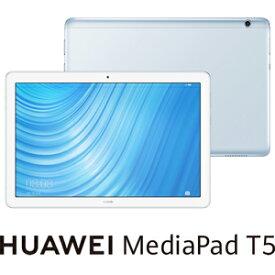 AGS2-W09(WIFI/32/BL) HUAWEI(ファーウェイ) MediaPad T5(Wi-Fi)- ミストブルー [10.1インチ 1080P フルHD / RAM 3GB / ROM 32GB / 5100mAh大容量バッテリー]