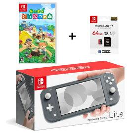 Nintendo Switch Lite グレー 任天堂 [HDH-S-GAZAA ニンテンドースイッチライト グレー]+あつまれ どうぶつの森+マイクロSDカード 64GB のお買い得セット【返品種別B】