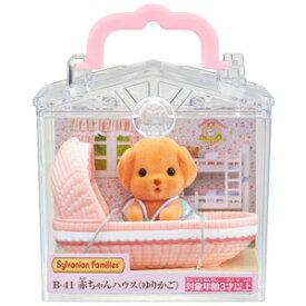 シルバニアファミリー 赤ちゃんハウス ゆりかご【B-41】 エポック社