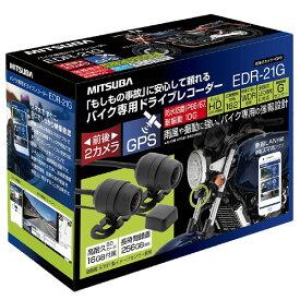 EDR21G ミツバサンコーワ バイク専用ドライブレコーダーGPS搭載 MITSUBA
