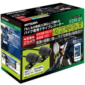 EDR21 ミツバサンコーワ バイク専用ドライブレコーダー MITSUBA
