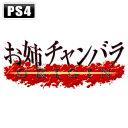 【封入特典付】【PS4】お姉チャンバラORIGIN ディースリー・パブリッシャー [PLJS-36094 PS4 オネエチャンバラ オリジ…