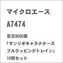 [鉄道模型]マイクロエース (Nゲージ) A7474 京王9000系「サンリオキャラクターズ フルラッピングトレイン」10両セット