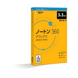 ノートン 360 デラックス【3年3台版】 シマンテック ※パッケージ版