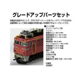 [鉄道模型]カトー (HO) 7-103-1 EF81 グレードアップパーツセット