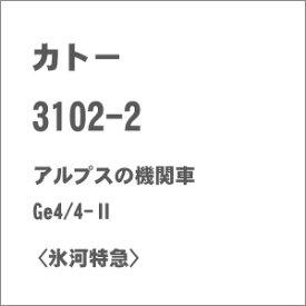 [鉄道模型]カトー (Nゲージ) 3102-2 アルプスの機関車 Ge4/4-II 氷河特急