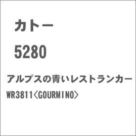[鉄道模型]カトー (Nゲージ) 5280 アルプスの青いレストランカー WR3811 GOURMINO