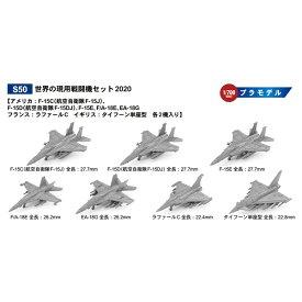 1/700 世界の現用戦闘機セット2020【S50】 ピットロード