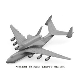 1/700 An-225 ムリーヤ 大型輸送機&軌道船ブラン【S51】 ピットロード