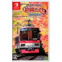【Nintendo Switch】鉄道にっぽん!路線たび 叡山電車編 ソニックパワード [HAC-P-AU9WA NSW テツドウニッポン エイザ…