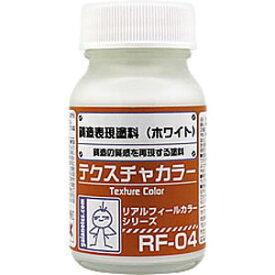 鋳造表現塗料(ホワイト) RF-04【30054】 ガイアノーツ