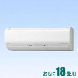 RAS-X56K2-W 日立 【標準工事セットエアコン】(18000円分工事費込)ステンレス・クリーン 白くまくん おもに18畳用 (冷房:15〜23畳/暖房:15〜18畳) プレミアムXシリーズ 電源200V スターホワイト [RASX56K2Wセ]