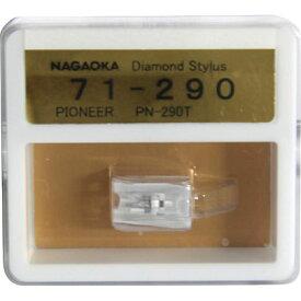 G71-290 ナガオカ 交換針 NAGAOKA