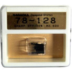 G78-128 ナガオカ 交換針 NAGAOKA