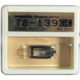 GC78-139 ナガオカ 交換針 NAGAOKA