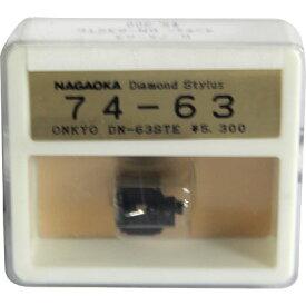 G74-63 ナガオカ 交換針 NAGAOKA