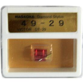 G49-29 ナガオカ 交換針 NAGAOKA