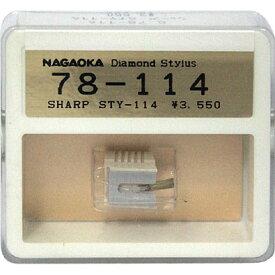 G78-114 ナガオカ 交換針 NAGAOKA