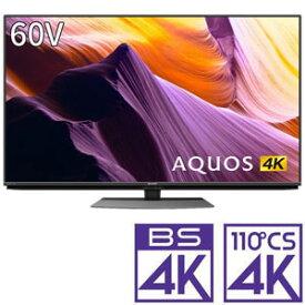 (標準設置料込_Aエリアのみ)4T-C60BH1 シャープ 60型地上・BS・110度CSデジタル4Kチューナー内蔵 LED液晶テレビ (別売USB HDD録画対応) AQUOS 4K