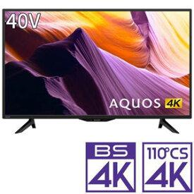 (標準設置料込_Aエリアのみ)4T-C40BH1 シャープ 40型地上・BS・110度CSデジタル4Kチューナー内蔵 LED液晶テレビ (別売USB HDD録画対応) AQUOS 4K