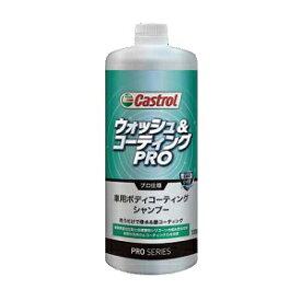 CASTROL-W&C-PRO カストロール ウォッシュ&コーティングPRO  1000ml CASTROL PROシリーズ