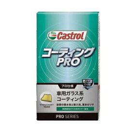 CASTROL-C-PRO カストロール コーティングPRO 180ml CASTROL PROシリーズ