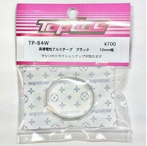 トラクションアップ高導電性アルミテープ ブラック 10mm幅×全長20cm【TP-84W】 TOPLINE