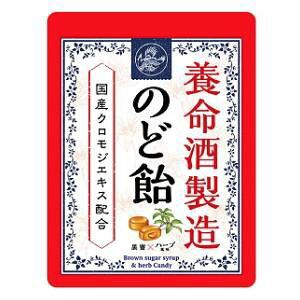 のど飴 黒蜜×ハーブ風味 76g(個包装紙込み) 養命酒製造 ヨウメイシユシユゾウノドアメ